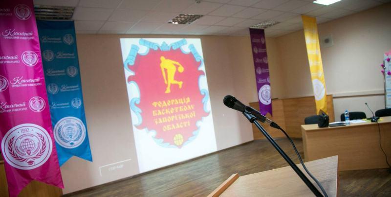 У Запоріжжі затвердили план роботи обласної федерації в новому сезоні