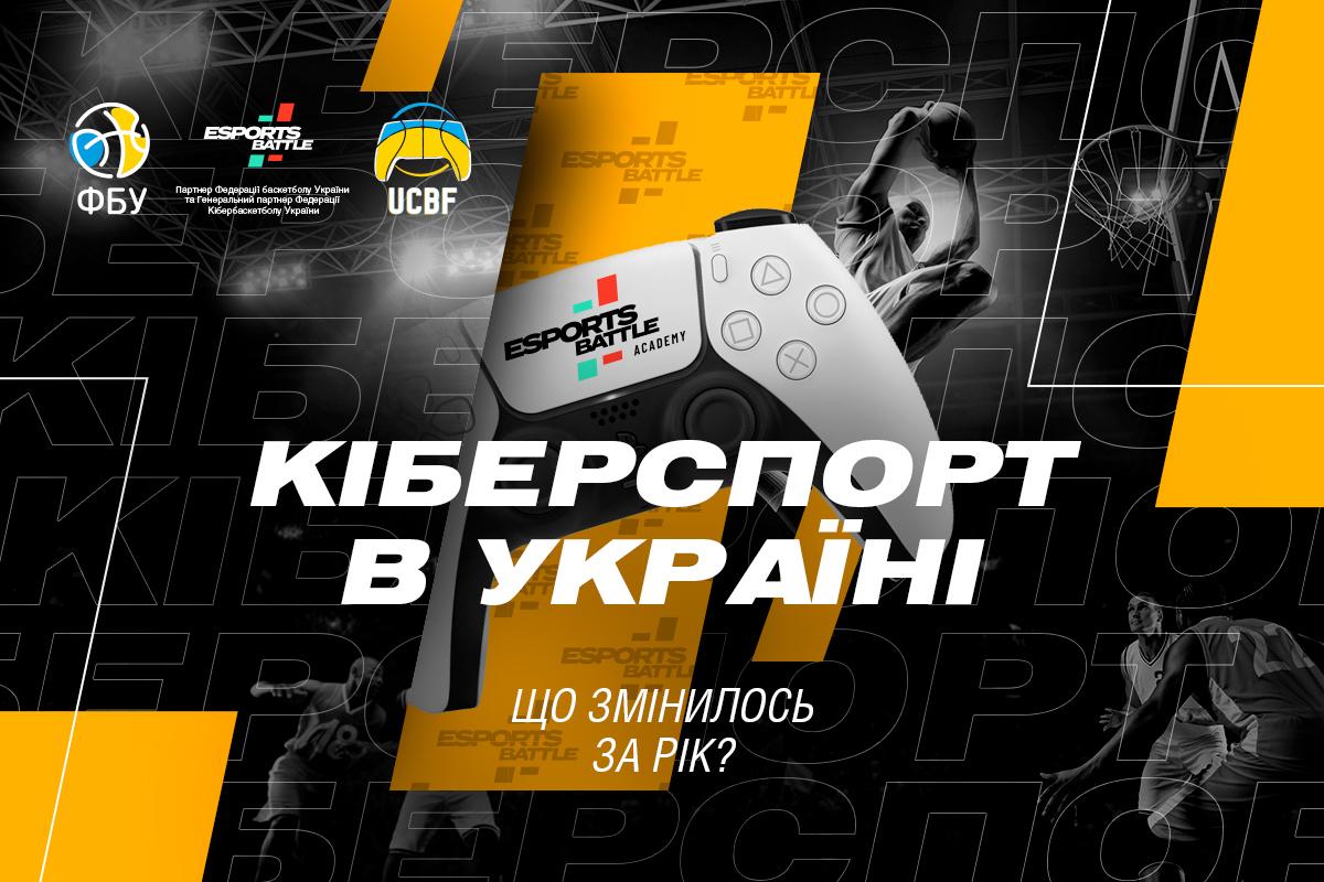 Кіберспорт вже рік як офіційний вид спорту в Україні. Що змінилося за цей час?