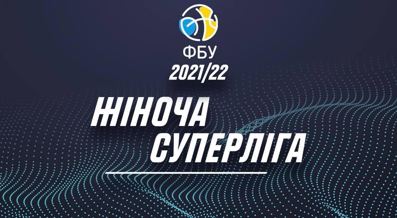 Жіноча Суперліга: розклад матчів 1 туру сезону 2021/2022