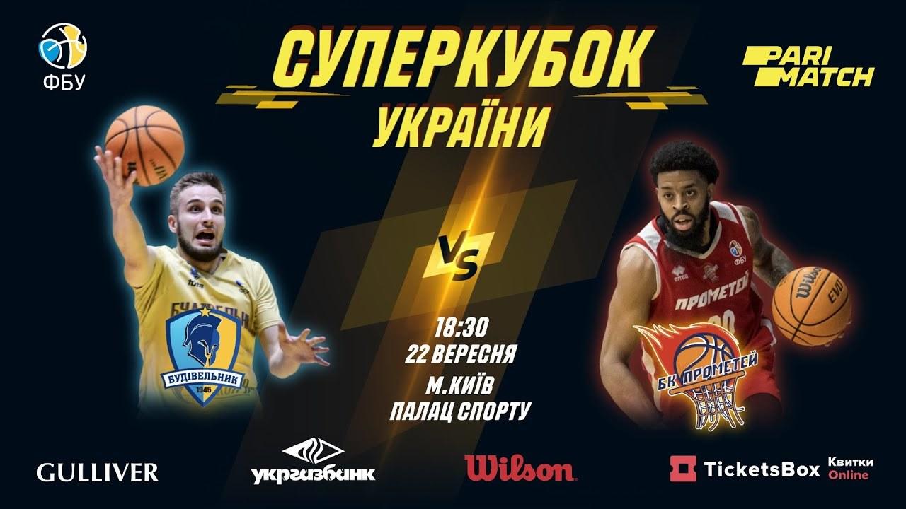 Суперкубок України: онлайн відеотрансляція 22 вересня