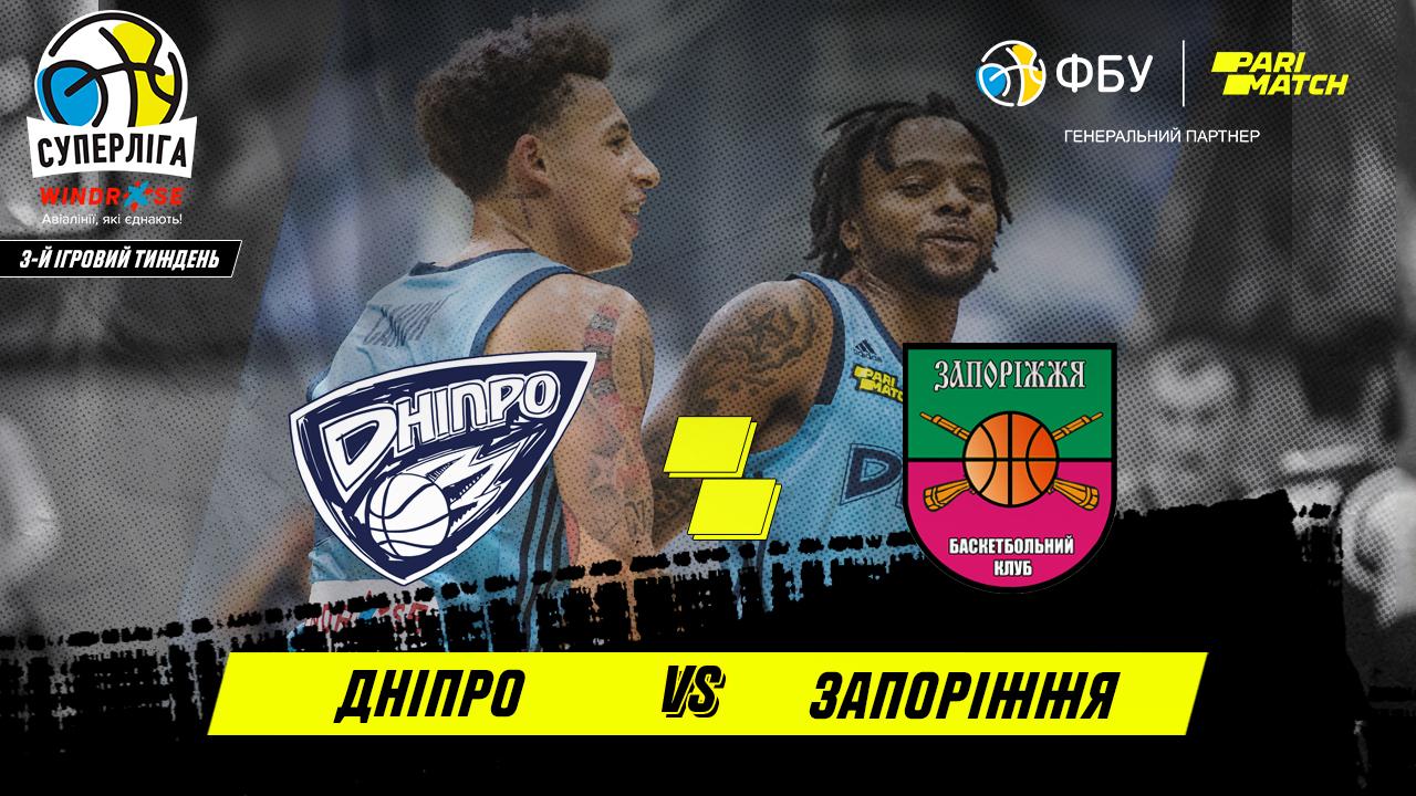 Дніпро – Запоріжжя: онлайн відеотрансляція Суперліги Windrose 5 жовтня