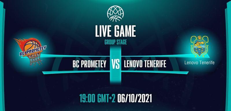 Прометей – Тенерифе: онлайн відеотрансляція Ліги чемпіонів