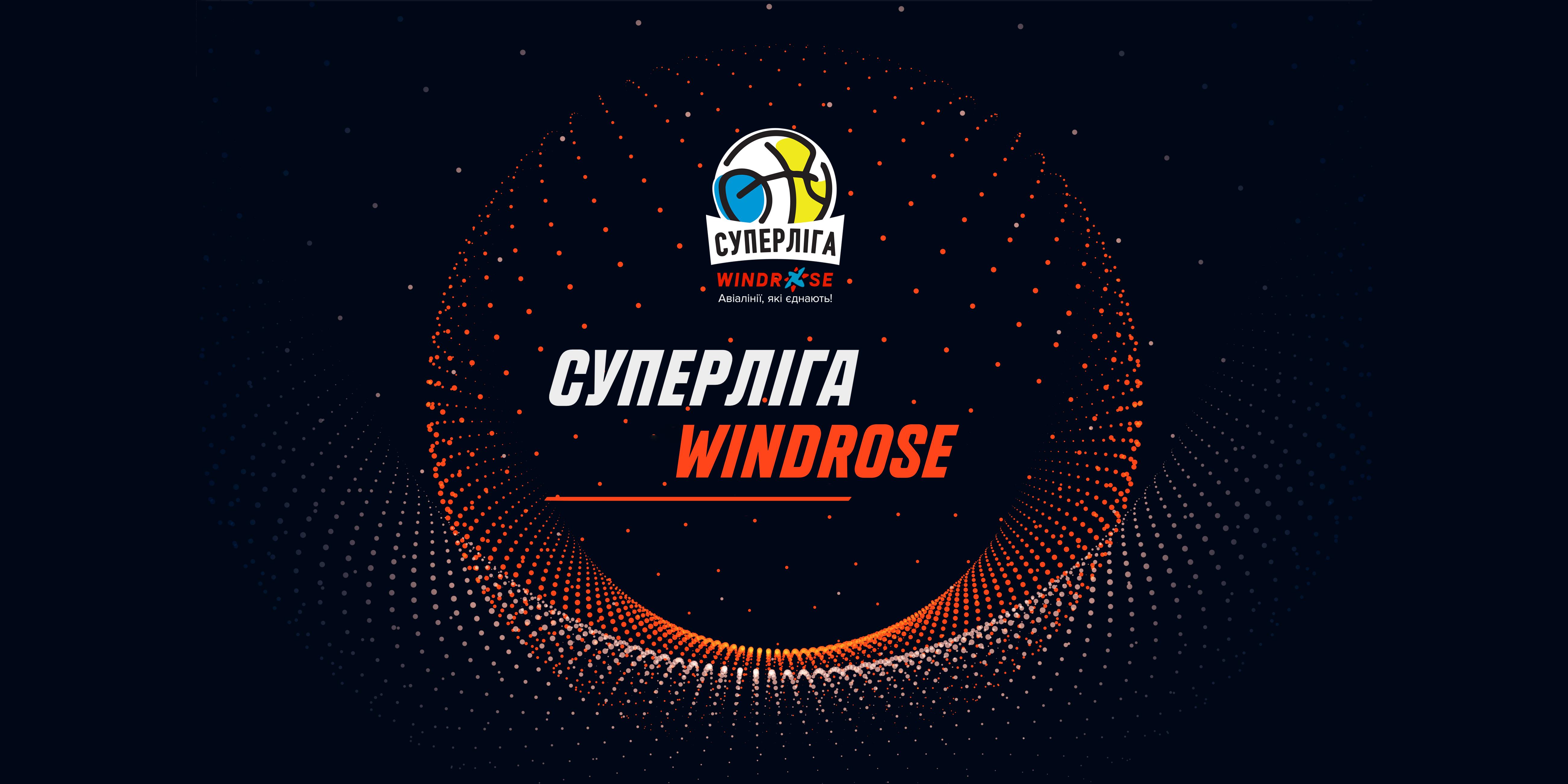 Суперліга Windrose: онлайн відеотрансляція матчів 9 жовтня