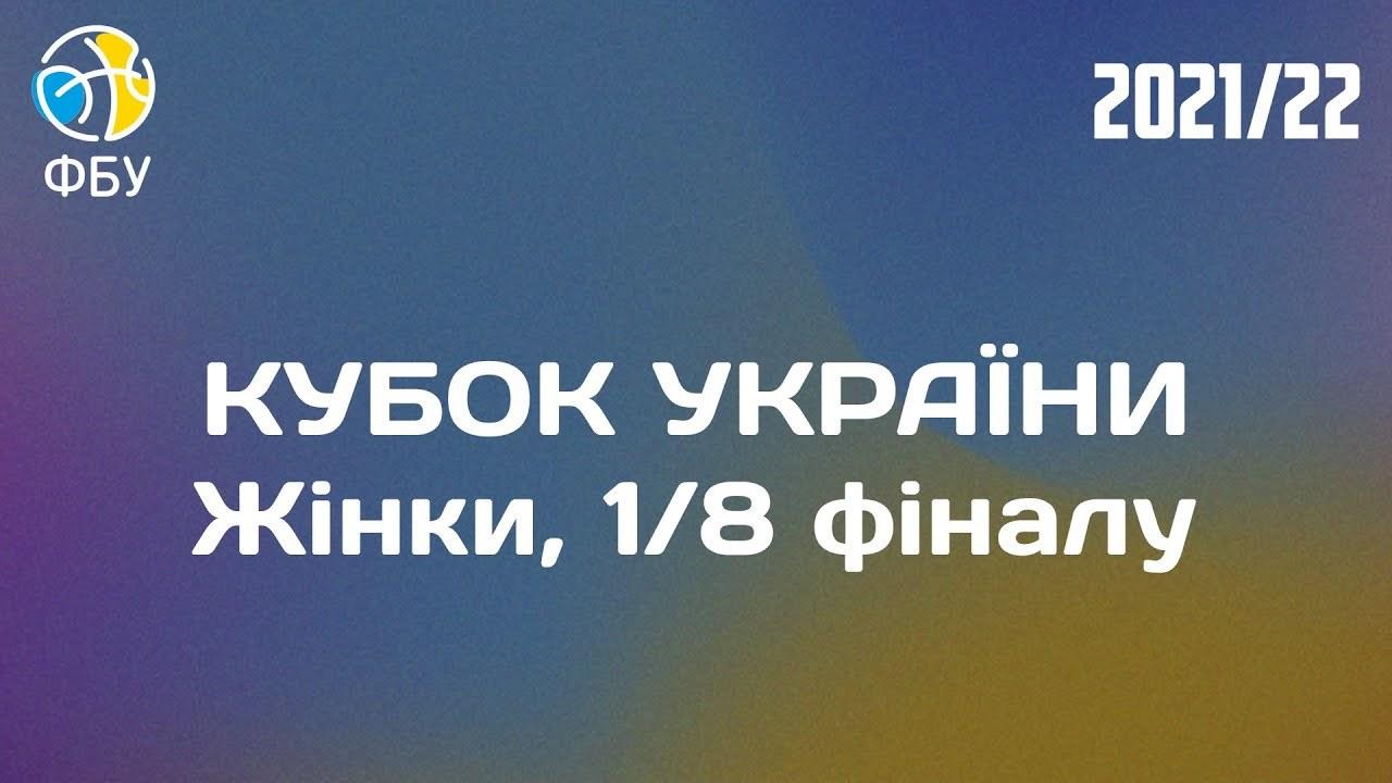 Кубок України: відео матчів 1/8 фіналу серед жінок