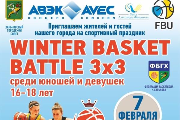 Запрошуємо на турнір KHARKIV WINTER BASKET BATTLE 3х3