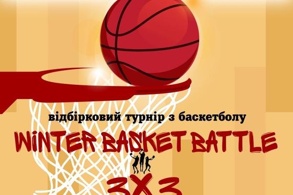 Запрошуємо на турнір ZAPORIZHZHYA WINTER BASKET BATTLE 3х3