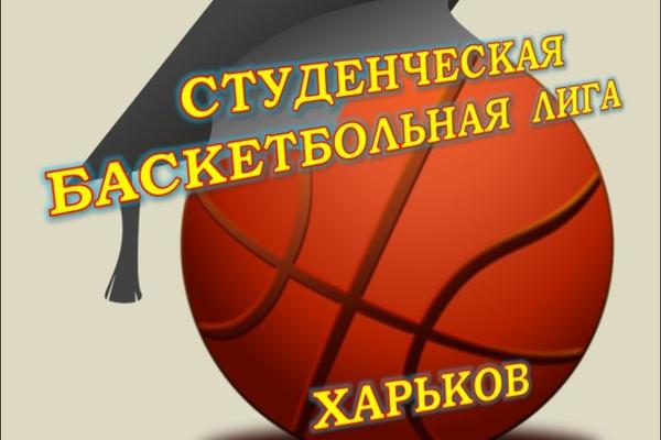 Зіграно матчі 8 туру СБЛ Харківщини