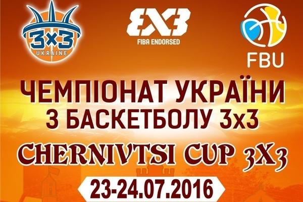 У Чернівцях відбудеться свято баскетболу 3х3