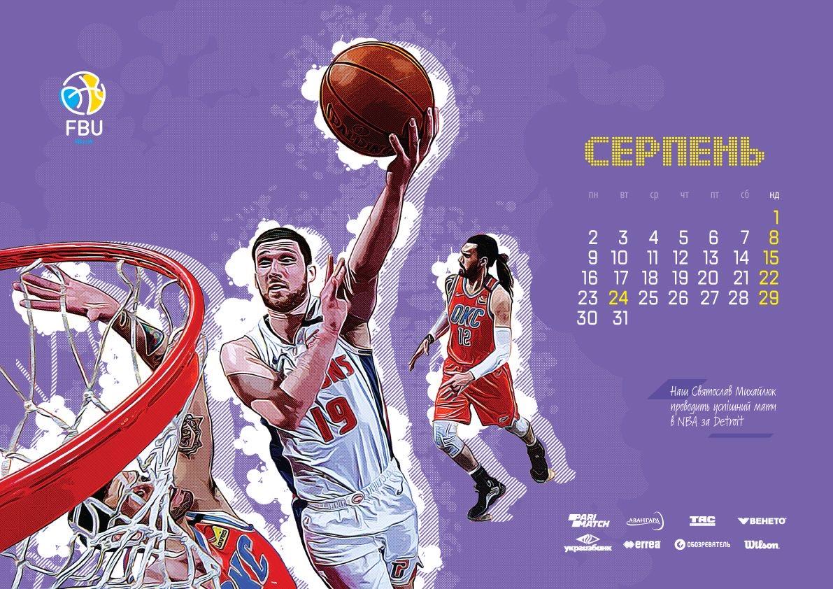 Календар ФБУ 2021 рік