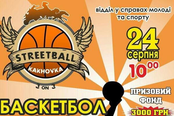 Каховка приймає етап Чемпіонату України
