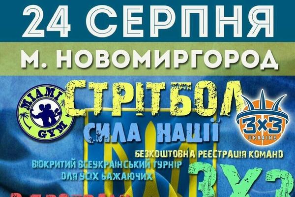"""Новомиргород приготував для всіх """"Силу Нації vol.2"""""""
