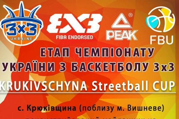 """Крюківщина запрошує на """"Krukivschyna Streetball Cup"""""""